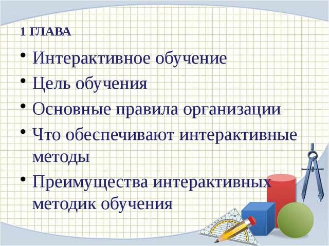 1 ГЛАВА Интерактивное обучение Цель обучения Основные правила организации Что...
