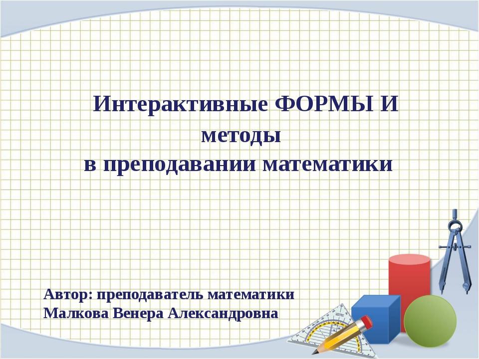 Интерактивные ФОРМЫ И методы в преподавании математики Автор: преподаватель...