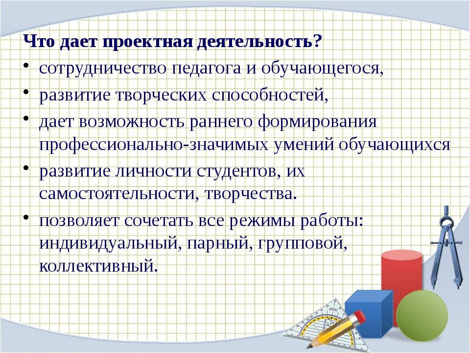 Что дает проектная деятельность? сотрудничество педагога и обучающегося, разв...