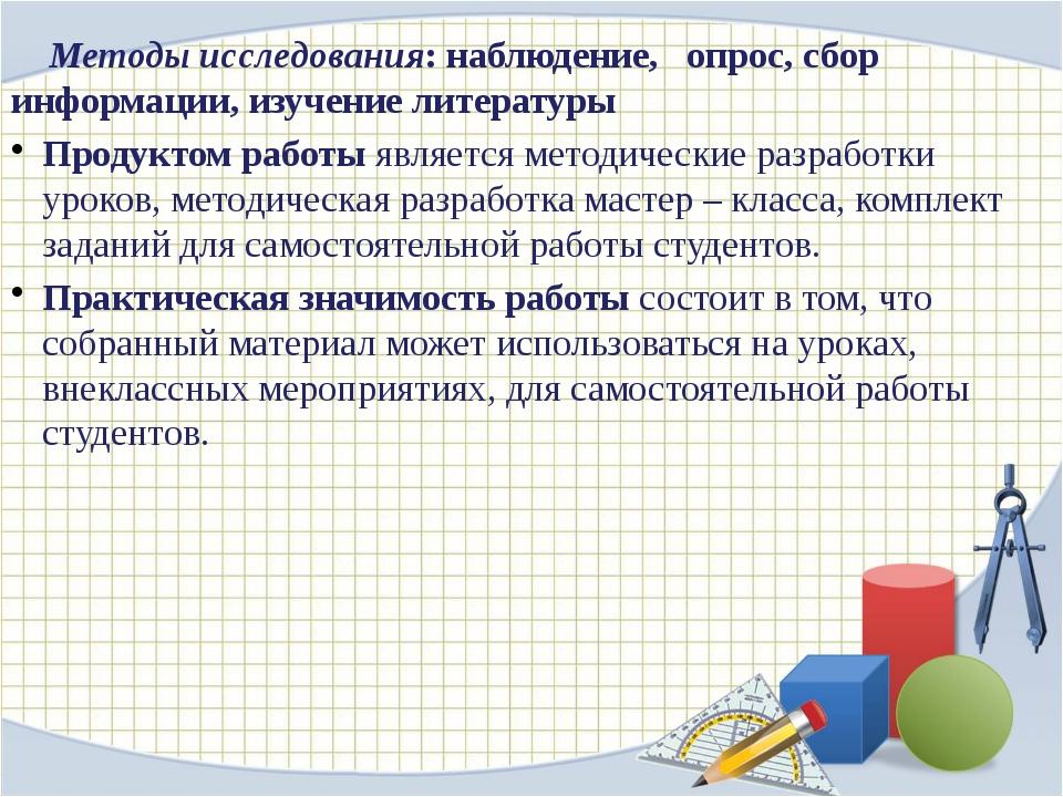 Методы исследования: наблюдение, опрос, сбор информации, изучение литературы...
