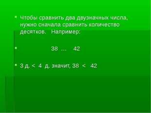 Чтобы сравнить два двузначных числа, нужно сначала сравнить количество десятк