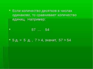 Если количество десятков в числах одинаково, то сравнивают количество единиц.