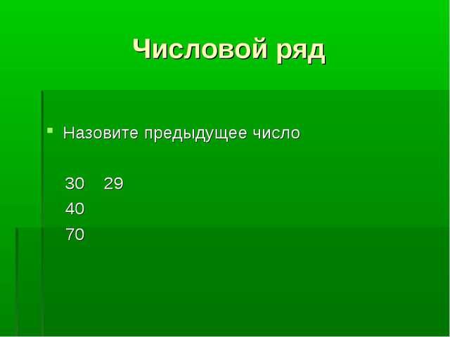 Числовой ряд Назовите предыдущее число 30 29 40 70