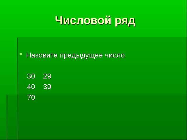Числовой ряд Назовите предыдущее число 30 29 40 39 70