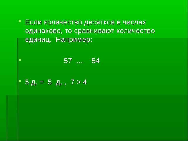 Если количество десятков в числах одинаково, то сравнивают количество единиц....