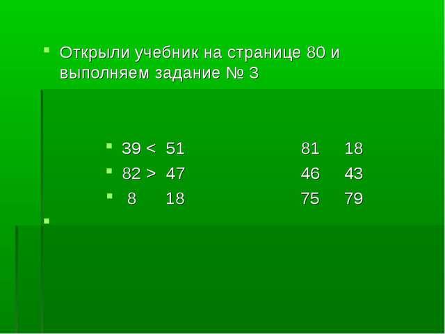 Открыли учебник на странице 80 и выполняем задание № 3 39 < 51 81 18 82 > 47...
