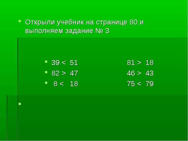 Открыли учебник на странице 80 и выполняем задание № 3 39 < 51 81 > 18 82 > 4...