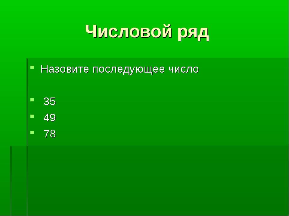 Числовой ряд Назовите последующее число 35 49 78