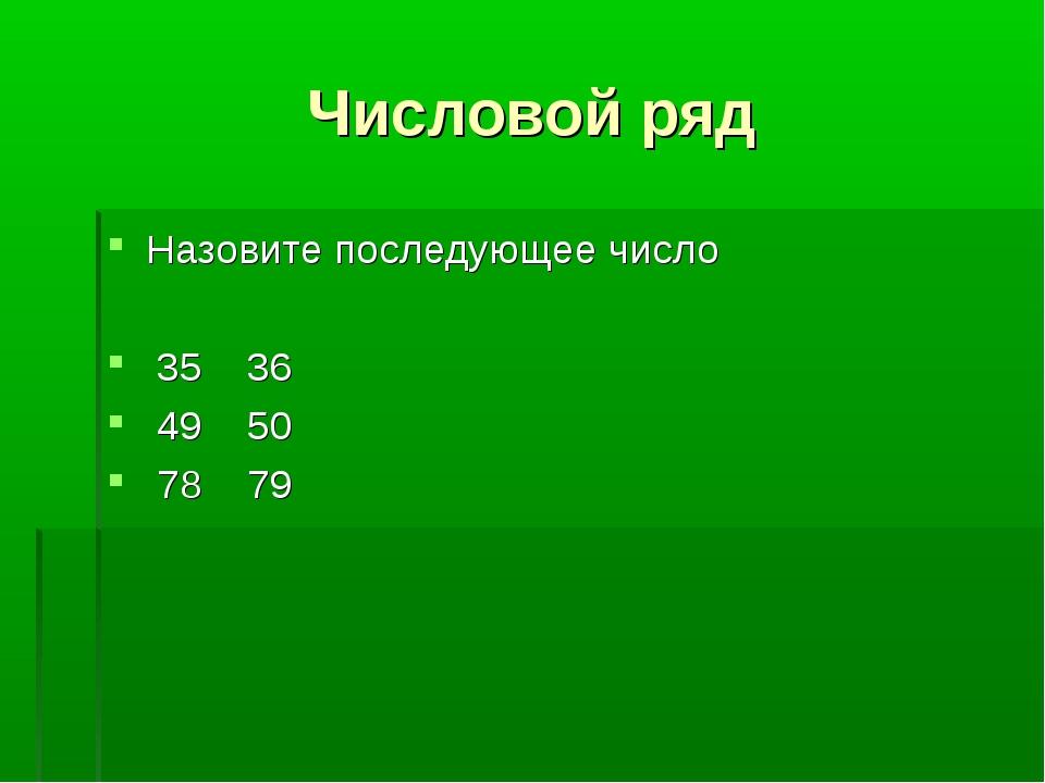 Числовой ряд Назовите последующее число 35 36 49 50 78 79