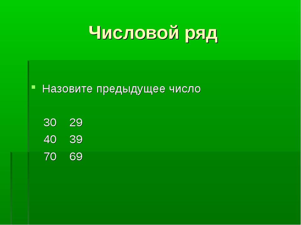 Числовой ряд Назовите предыдущее число 30 29 40 39 70 69