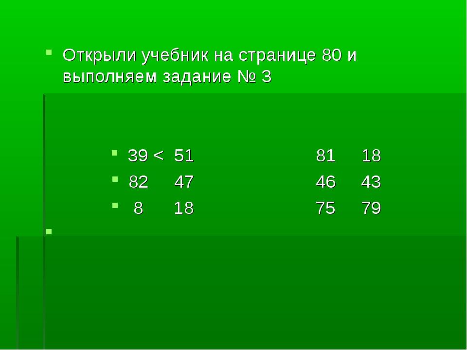 Открыли учебник на странице 80 и выполняем задание № 3 39 < 51 81 18 82 47 46...