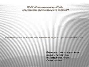 «Образовательные технологии, обеспечивающие переход к реализации ФГОС ОО». МБ