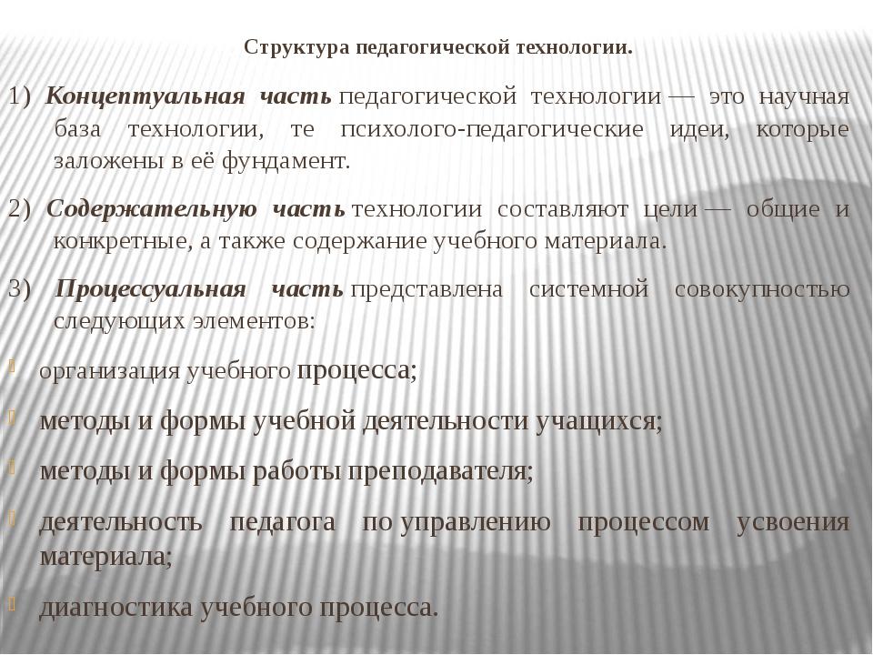 Структура педагогической технологии. 1) Концептуальная частьпедагогической т...
