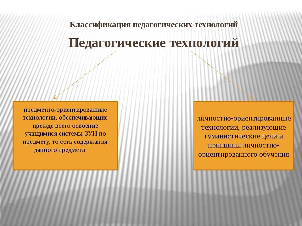 Классификация педагогических технологий Педагогические технологий личностно-о...