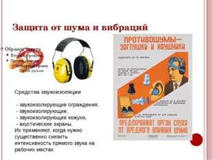 Защита от шума и вибраций Средства звукоизоляции - звукоизолирующие ограждени