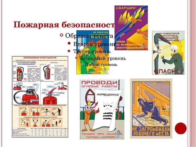 Пожарная безопасность При дуговой сварке в защитных газах дополнительно появл...
