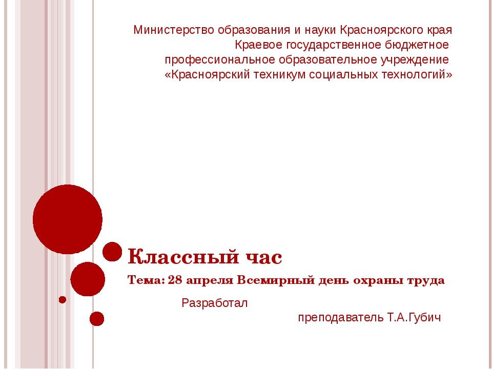 Классный час Тема: 28 апреля Всемирный день охраны труда Министерство образов...