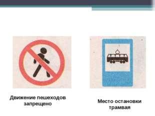 Движение пешеходов запрещено Место остановки трамвая