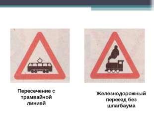 Пересечение с трамвайной линией Железнодорожный переезд без шлагбаума