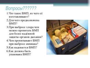 Вопросы?????? 1.Что такое ВМП, из чего её изготавливают? 2.Для чего предназна