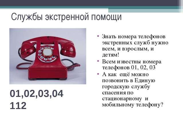 Службы экстренной помощи Знать номера телефонов экстренных служб нужно всем,...