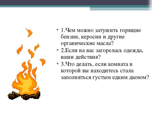 1.Чем можно затушить горящие бензин, керосин и другие органические масла? 2.Е...