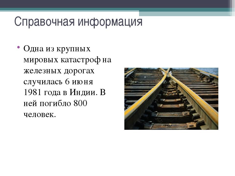 Справочная информация Одна из крупных мировых катастроф на железных дорогах с...