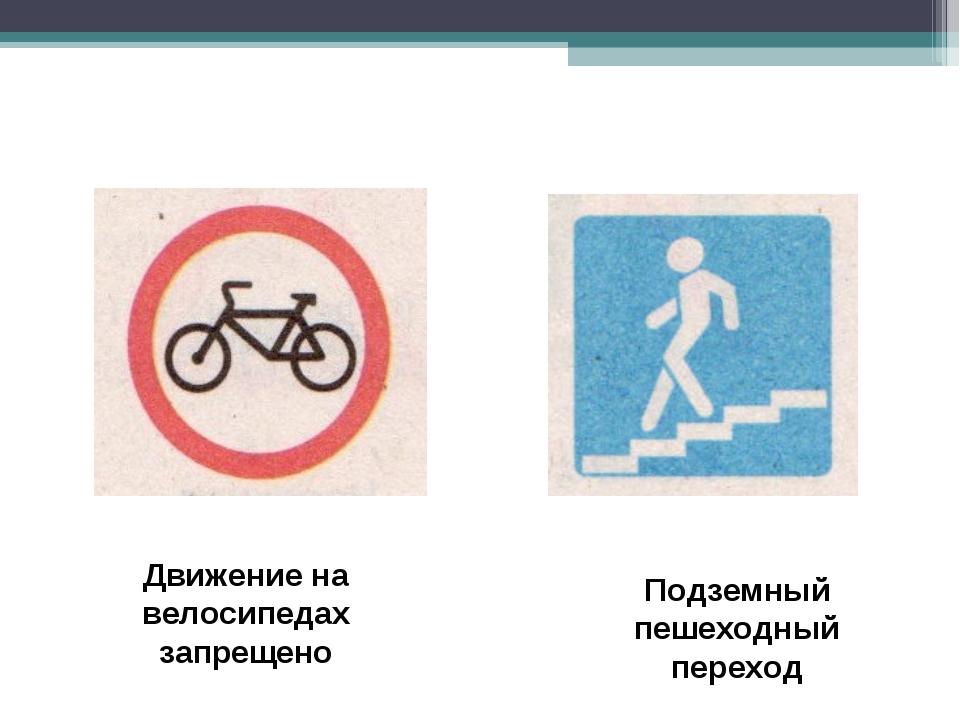 Движение на велосипедах запрещено Подземный пешеходный переход