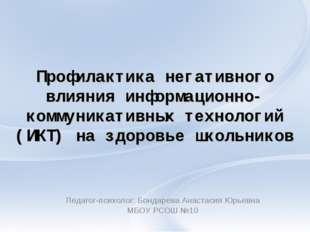 Педагог-психолог: Бондарева Анастасия Юрьевна МБОУ РСОШ №10 Профилактика нега