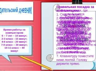 Во всём должна быть мера НЕ используйте компьютер как средство поощрения ребе