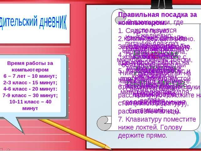 Во всём должна быть мера НЕ используйте компьютер как средство поощрения ребе...