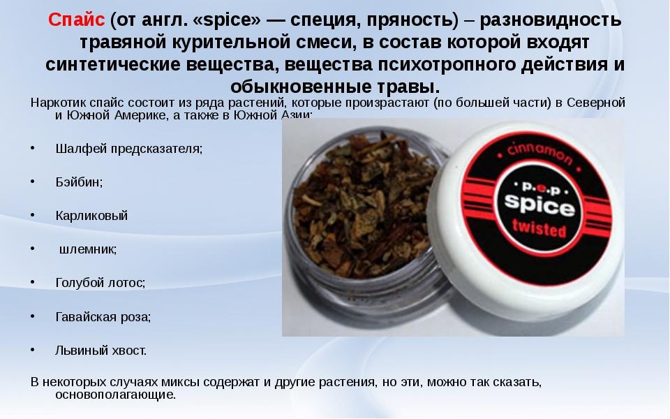 Спайс (от англ. «spice» — специя, пряность)–разновидность травяной куритель...