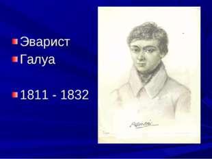 Эварист Галуа 1811 - 1832