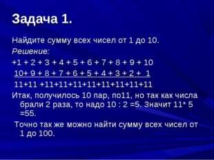 Задача 1. Найдите сумму всех чисел от 1 до 10. Решение: +1 + 2 + 3 + 4 + 5 +