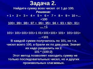 Задача 2. Найдите сумму всех чисел от 1 до 100. Решение: + 1 + 2 + 3 + 4 + 5