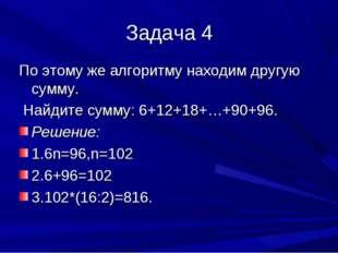 Задача 4 По этому же алгоритму находим другую сумму. Найдите сумму: 6+12+18+…