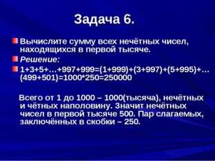 Задача 6. Вычислите сумму всех нечётных чисел, находящихся в первой тысяче. Р