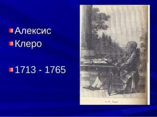 Алексис Клеро 1713 - 1765