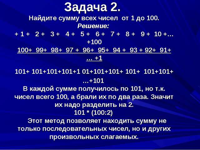 Задача 2. Найдите сумму всех чисел от 1 до 100. Решение: + 1 + 2 + 3 + 4 + 5...