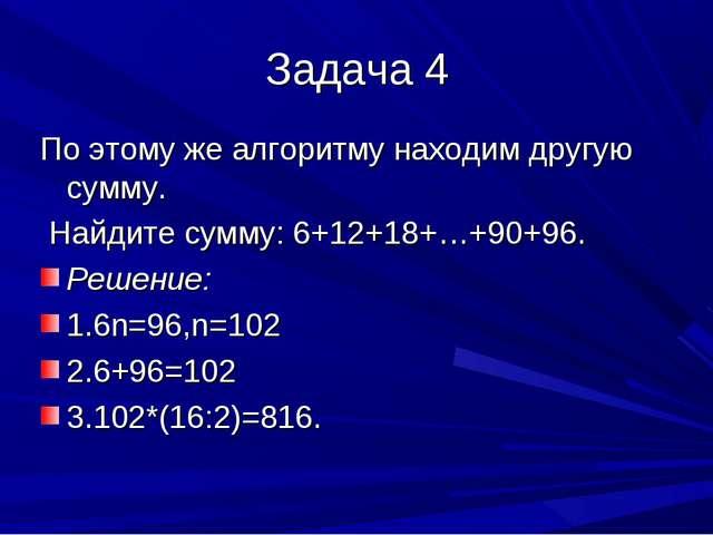 Задача 4 По этому же алгоритму находим другую сумму. Найдите сумму: 6+12+18+…...