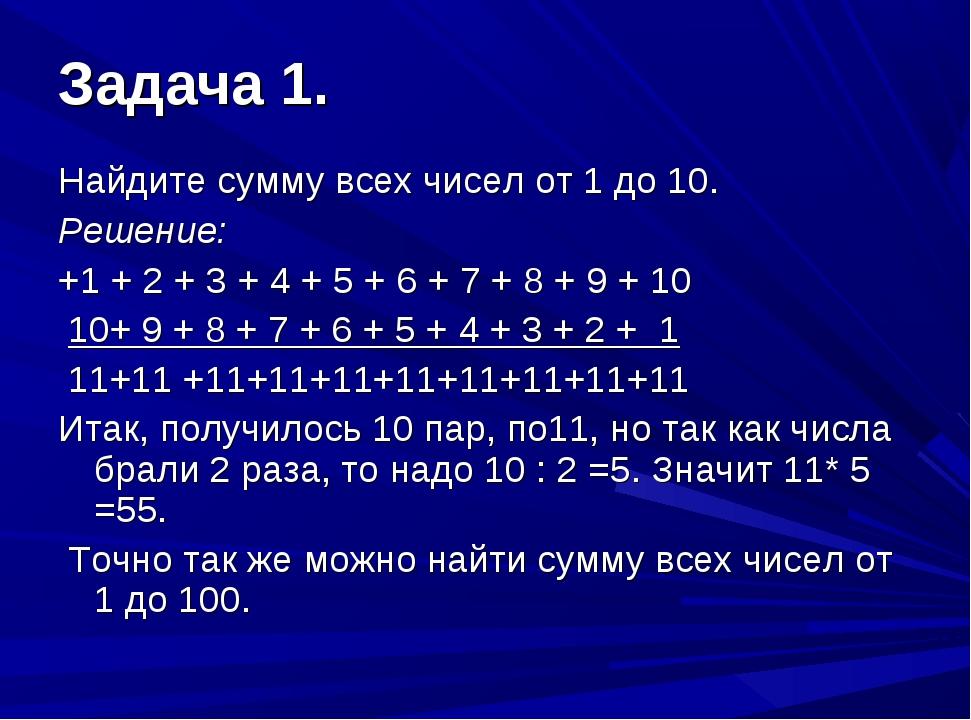 Задача 1. Найдите сумму всех чисел от 1 до 10. Решение: +1 + 2 + 3 + 4 + 5 +...