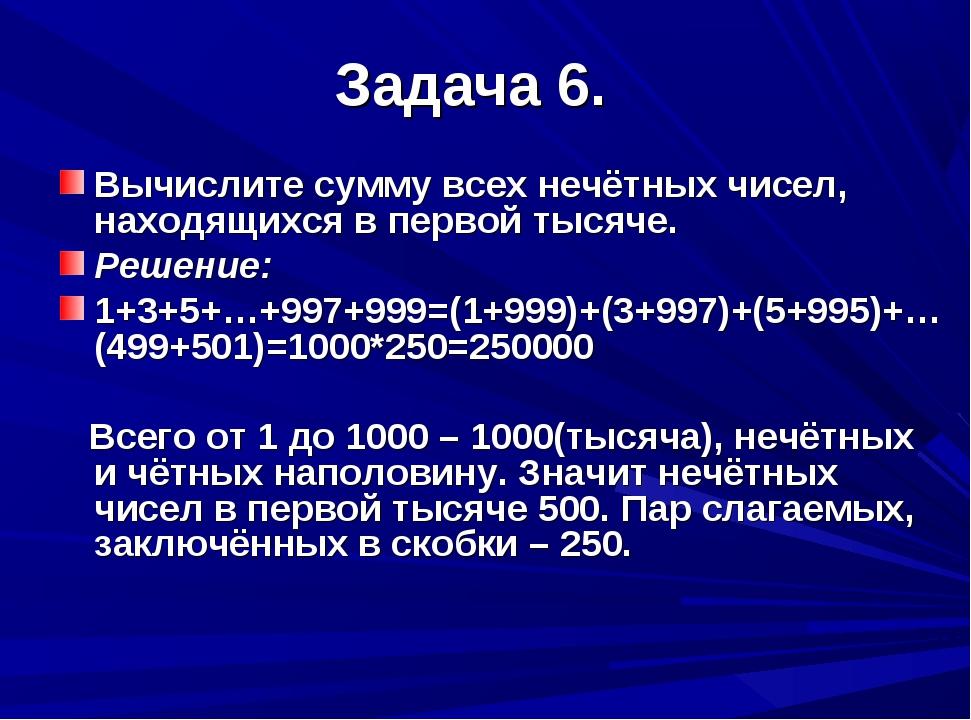 Задача 6. Вычислите сумму всех нечётных чисел, находящихся в первой тысяче. Р...