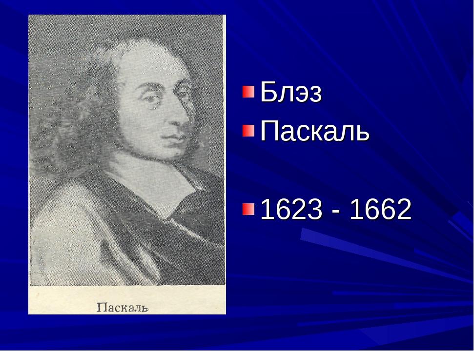 Блэз Паскаль 1623 - 1662