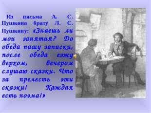 Благодарные потомки увековечили Пушкина с его няней. В городе Пскове стоит па