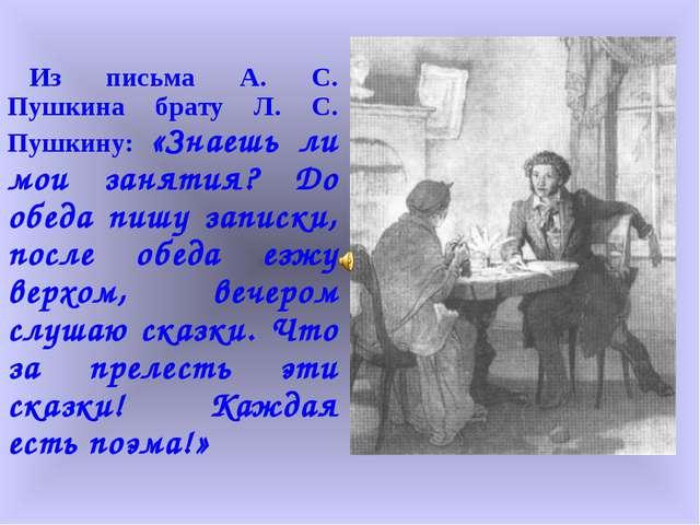Благодарные потомки увековечили Пушкина с его няней. В городе Пскове стоит па...