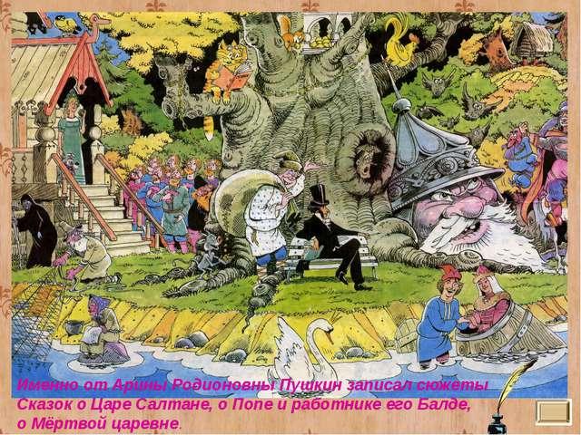 В какой сказке А.С.Пушкина зеркало умело говорить? А). «Сказка о рыбаке и ры...