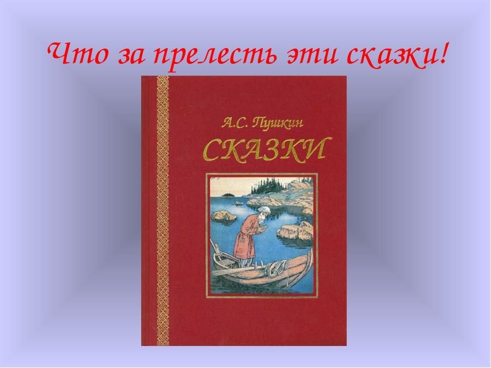 Именно от Арины Родионовны Пушкин записал сюжеты Сказок о Царе Салтане, о По...