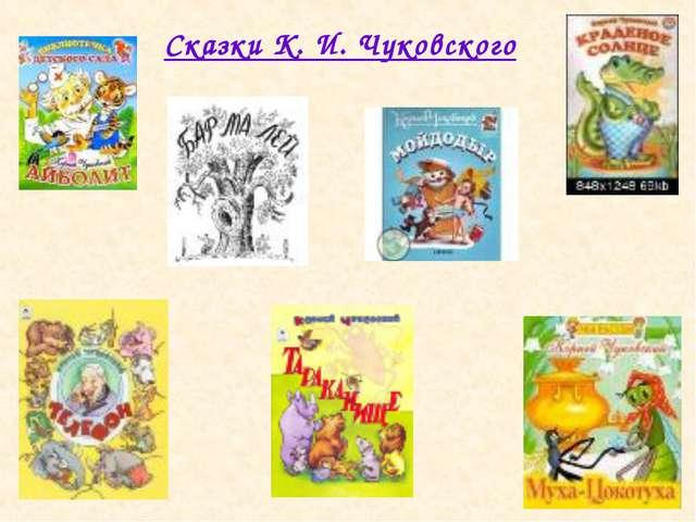 Сказки К. И. Чуковского