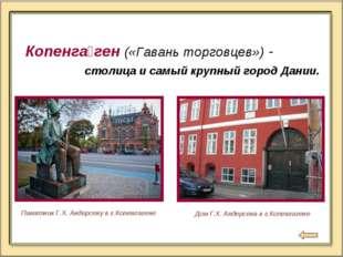 Копенга́ген («Гавань торговцев») -  столица и самый крупный город Дании. П