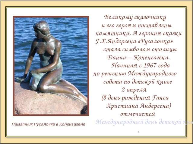 Великому сказочнику и его героям поставлены памятники. А героиня сказки Г.Х....